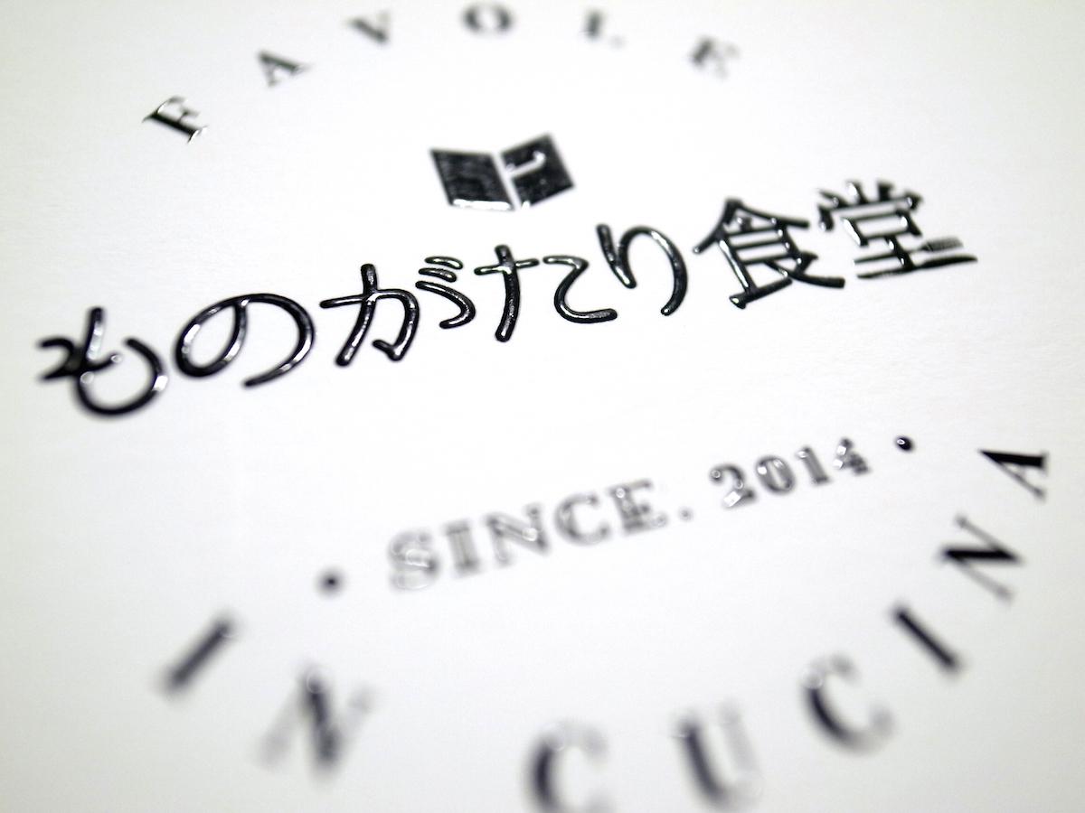 monogatari BC_02